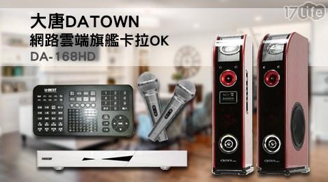只要19999元起(含運)即可購得【大唐DATOWN】原價最高59900元卡拉OK系列:(A)網路雲端旗艦卡拉OK伴唱機(DA-168HD)1台/(B)雲端聯網HD星光閃耀KTV超值組(DA-168HD)1組。