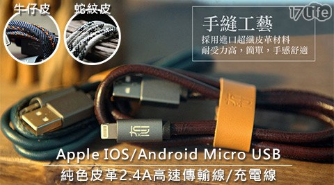 Apple IOS/Android Micro USB純色皮革2.4A高速傳輸線/充電線