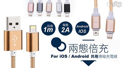 Apple IOS/Android Micro USB蘋果安卓二合一2A高速傳輸線/充電線