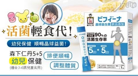 森下仁丹/5+5/晶球/益生菌/幼兒/保健