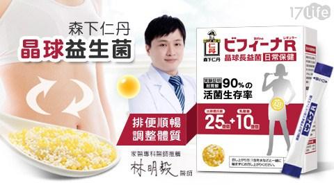 森下仁丹/晶球/長益菌/日常/保健