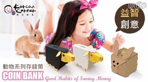 平均最低只要 200 元起  即可享有(A)韓國手作存錢筒(任選) 1入/組(B)韓國手作存錢筒(任選) 2入/組(C)韓國手作存錢筒(任選) 5入/組