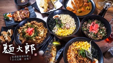 麵大郎/日式/居酒屋/風味料理/博多/豚骨/拉麵/咖哩飯/炸蝦酥