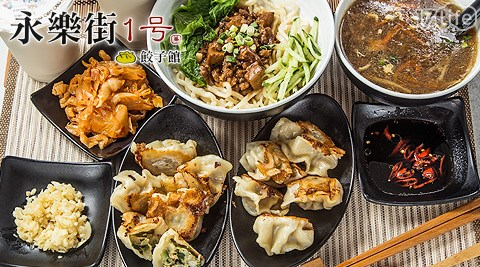 永樂街/1号餃子館/招牌水餃/韭菜水餃/炸醬麵/酸辣湯