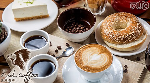 First,coffee先喝咖啡館-抵用券