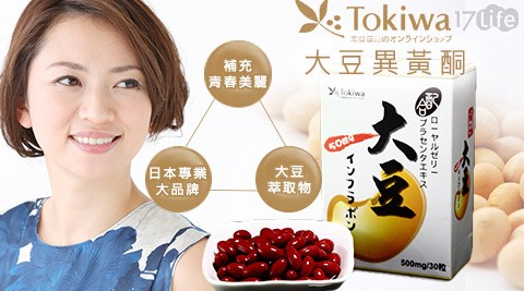 平均每盒最低只要140元起(含運)即可購得【日本TOKIWA】大豆異黃酮3盒/6盒/12盒(30顆/盒)。