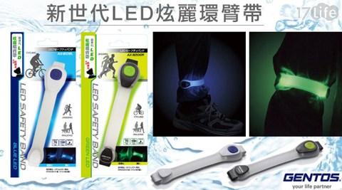 平均最低只要199元起(含運)即可享有【GENTOS】日本設計新世代LED炫麗環臂帶平均最低只要199元起(含運)即可享有【GENTOS】日本設計新世代LED炫麗環臂帶:1入/2入/3入/6入/12入,顏色:藍色/綠色。