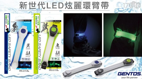 【GENTOS】/日本設計/新世代/LED/炫麗環/臂帶