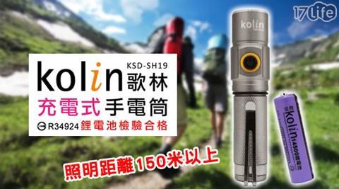 平均最低只要330元起(含運)即可享有【Kolin歌林】充電式手電筒(KSD-SH19)1支/2支/4支/6支,隨機出貨:黑色/銀色,保固一年。