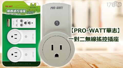 PR17p 團購O-WATT華志-BHC9938U-2一對二無線搖控插座