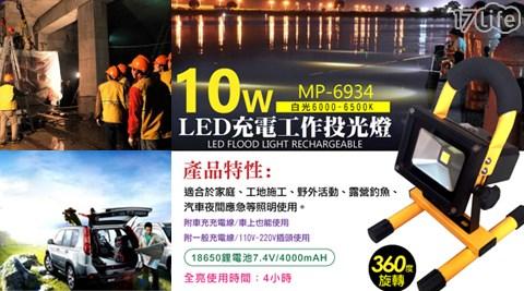 明沛/10W/充電式/投光燈/MP-6934