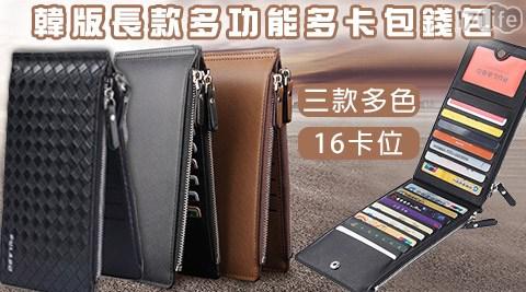 平均每入最低只要169元起(含運)即可享有韓版長款多功能多卡包錢包1入/2入/4入/8入,三款多色任選。