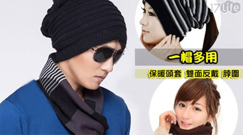 平均最低只要95元起(含運)即可享有兩用保暖針織脖圍頭套帽:1入/2入/5入/8入/10入,多色選擇!