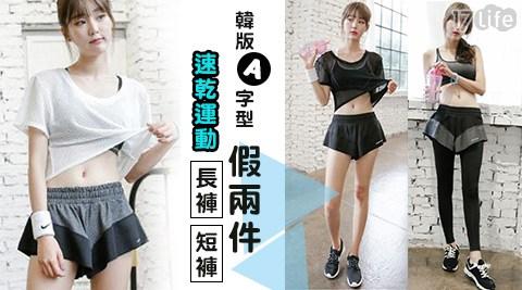 平均最低只要289元起(含運)即可享有韓版A字型假兩件速乾運動長褲短褲1件/2件/4件/8件/12件/16件,兩款多色多尺寸任選。