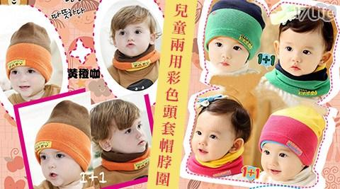 平均每入最低只要99元起(含運)即可享有兒童兩用彩色頭套帽脖圍1入/2入/4入/8入,顏色:藍粉黃/橙綠藍/黃橙咖/藍紅黃。