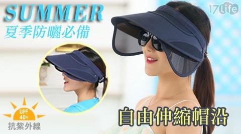 韓版可伸縮帽沿戶外遮陽空頂帽