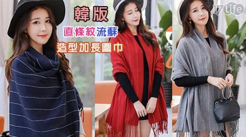 平均每入最低只要168元起(含運)即可享有韓版直條紋流蘇造型加長圍巾1入/2入/4入/8入,多色任選。
