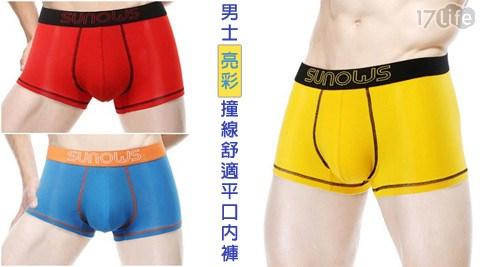 平均每件最低只要86元起(含運)即可享有男士亮彩撞線舒適平口內褲1件/2件/4件/8件/16件,多色多尺寸任選。