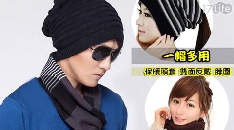 兩用保暖針織脖圍頭套帽
