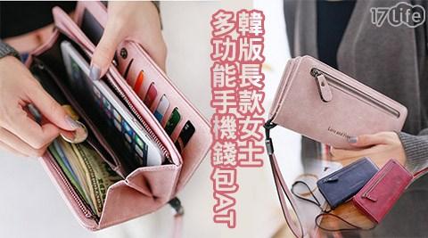 平均每入最低只要296元起(含運)即可享有韓版長款女士多功能手機錢包1入/2入/4入/8入,多色任選。