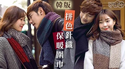 平均每入最低只要196元起(含運)即可享有韓版男女通用拼色針織保暖圍巾1入/2入/4入/8入,款式:混線款/純色款,多色任選。