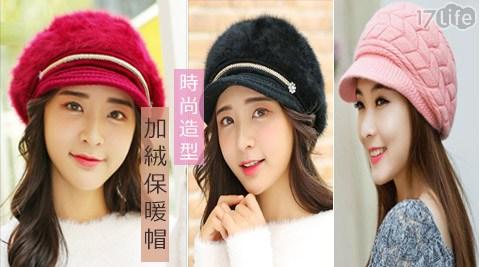 時尚造型加絨保暖帽