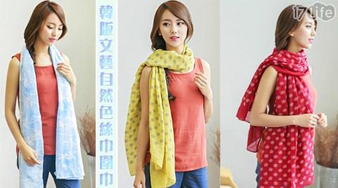 平均每條最低只要123元起(含運)即可購得韓版文藝自然色絲巾圍巾1條/2條/4條/8條/12條,款式:素色小花/雲染枝葉,多色任選。