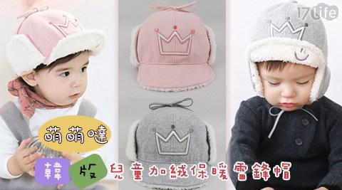 平均最低只要144元起(含運)即可享有萌萌噠韓版兒童加絨保暖雷鋒帽1入/2入/4入/8入,顏色:灰色/粉色。