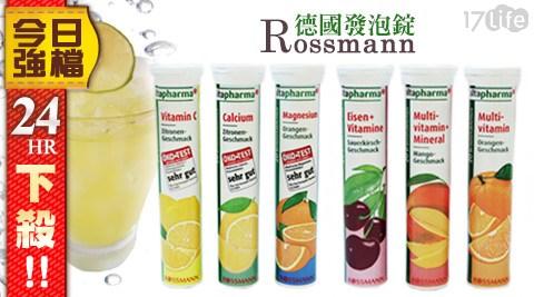 發泡錠/維他命/德國/Rossmann