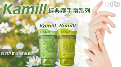 德國Kamill-經典護手霜系列