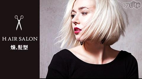 只要199元起即可享有【煥髮型造型沙龍】原價最高3,000元美髮專案:(A)頭皮SPA髮浴/彈力保濕髮質專業洗髮(2選1)/(B)閃耀時尚玩髮。