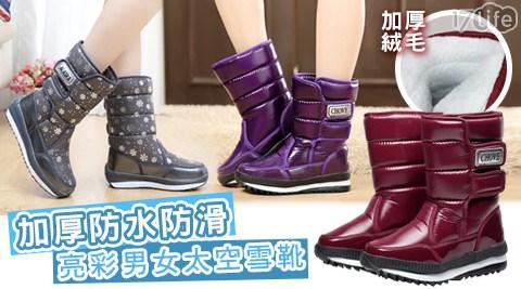 平均每雙最低只要689元起(含運)即可享有加厚防水防滑亮彩男女太空雪靴1雙/2雙/4雙/6雙,款式:男/女,多色多尺寸任選!