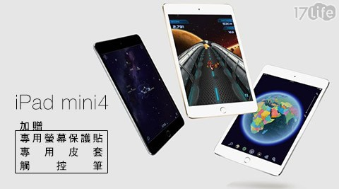Apple/ iPad mini4/ 16GB/ Wi-Fi版 /(MK6J2TA/A)/加贈專用螢幕保護貼/專用皮套+觸控筆