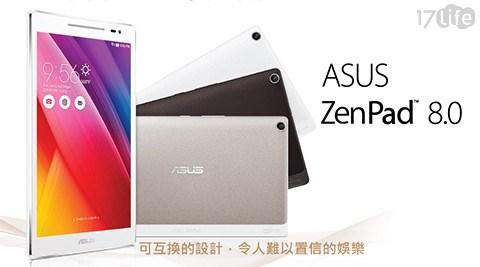 只要4,980元(含運)即可享有【ASUS 華碩】原價5,190元New ZenPad 8.0 8吋2G/16G四核心平板電腦(Z380M)1台,顏色:玫瑰金/高貴白/迷霧黑,保固一年。