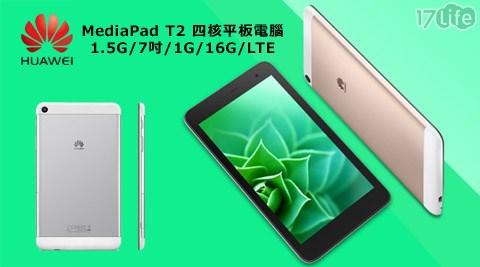 只要4,650元(含運)即可享有【HUAWEI 華為】原價4,990元MediaPad T2四核1.5G 7吋 1G 16G LTE平板電腦1台,享保固1年!