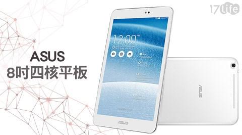 ASUS-MeMO Pad8 ME581CL 8吋LTE版16G四核平板