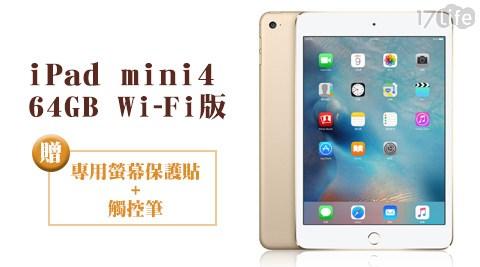 只要14,900元(含運)即可購得【Apple】原價18,900元iPad mini4 64GB Wi-Fi版(MK9J2TA)一台,加贈專用螢幕保護貼+觸控筆。
