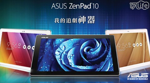 只要6,890元(含運)即可享有【ASUS 華碩】原價7,190元New ZenPad 10 Z300M 2G 16G 10.1吋四核心平板電腦只要6,890元(含運)即可享有【ASUS 華碩】原價7,190元New ZenPad 10 Z300M 2G 16G 10.1吋四核心平板電腦1台,顏色:玫瑰金/高貴白/迷霧黑,保固一年。
