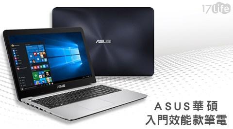 只要20,680元(含運)即可享有【ASUS 華碩】原價28,900元15.6吋HD 920MX 2G獨顯500G入門效能款筆電(X556UV-0041B6198DU)只要20,680元(含運)即可享有【ASUS 華碩】原價28,900元15.6吋HD 920MX 2G獨顯500G入門效能款筆電(X556UV-0041B6198DU)1台。