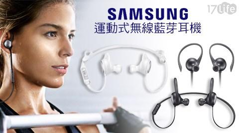 只要2,579元(含運)即可享有【Samsung 三星】原價3,290元Level Active運動式無線藍牙耳機只要2,579元(含運)即可享有【Samsung 三星】原價3,290元Level Active運動式無線藍牙耳機1副,顏色:洗鍊黑/沉靜白。