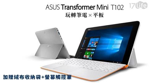 ASUS 華碩/T102HA-0083KZ8350/ 10.1吋觸控 /Z8350/四核心 /4G/128G/ 玩轉筆電x平板