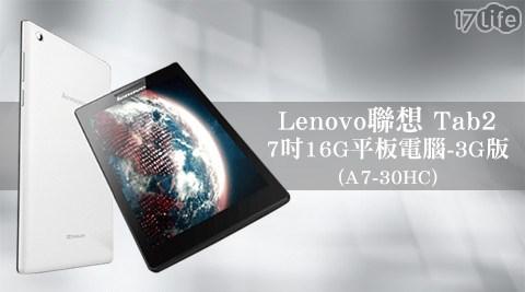 只要3,490元(含運)即可享有【Lenovo聯想】原價4,888元Tab 2 7吋16G平板電腦-3G版(A7-30HC)只要3,490元(含運)即可享有【Lenovo聯想】原價4,888元Tab 2 7吋16G平板電腦-3G版(A7-30HC)1台,享一年保固。