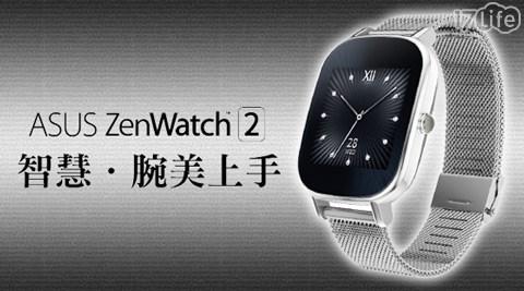 只要5,790元(含運)即可享有【ASUS 華碩】原價6,990元ZenWatch 2 (WI502Q) 防水智慧型手錶(優雅銀鍊-小錶徑)。
