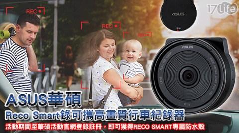 只要5,590元(含運)即可享有【ASUS 華碩】Reco Smart錄可攜高畫質行車紀錄器一台,加贈16G記憶卡。
