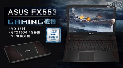 ASUS/ FX553VD/ 15吋/ GTX1050/ 4G獨顯/ VR/實境支援