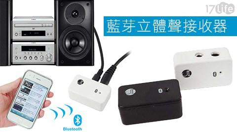 藍芽/立體聲/接收器/藍芽接收器/立體聲接收器/JI