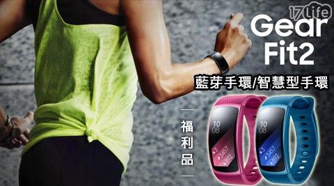 福利品/Samsung三星/Gear Fit2/藍芽手環/智慧型手環/(SM-R360)