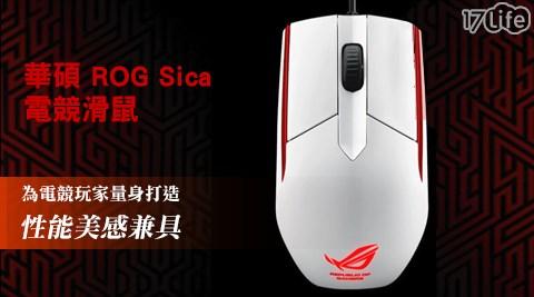只要1,099元(含運)即可享有【ASUS 華碩】原價1,980元ROG Sica有線電競滑鼠-左右手皆可使用(台灣公司貨)1入,享保固1年,加贈精密鎖邊滑鼠墊。