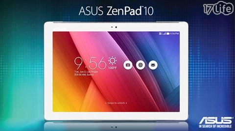 平均每台最低只要6790元起(含運)即可享有【ASUS】ZenPad 10 Z300C 10吋四核心平板電腦(C3200/2G/16G)1台/2台,顏色:白,享一年保固。