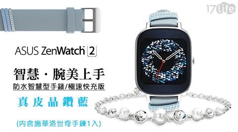 ASUS/華碩/ZenWatch 2/ 防水智慧型手錶/ 小錶徑(18mm) /極速快充版/ WI502Q(BQC)-1LSVK0001/真皮晶鑽藍 /內含施華洛世奇手鍊*1
